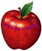 manzana-de-la-discordia1