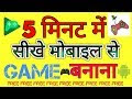 Apne Mobile se Game kaise banate h Sikhe Free me [ Hindi ]...
