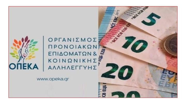 Κορονοϊός - ΟΠΕΚΑ: Πώς θα εξυπηρετείται το κοινό - Όλες οι διευκρινίσεις