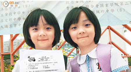 在其他學校就讀小一的田氏孖女接受英華題目測試,結果每題均有她倆不理解的詞語。
