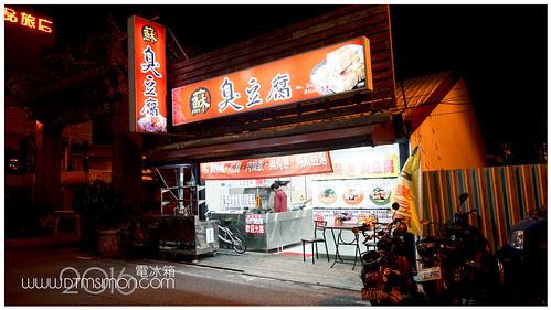 蘇臭豆腐01.jpg