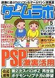 ゲームラボ 2012年 05月号 [雑誌]