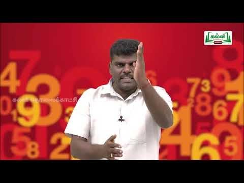 வகுப்பு10 கணக்கு அலகு 7 அளவியல் உள்ளீடற்ற உருளை Kalvi TV