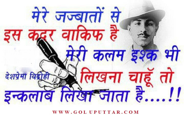 Best Hindi Sayings About Bhagat Singh Quotes I Love My Country