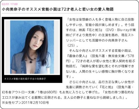 http://woman.infoseek.co.jp/news/entertainment/story.html?q=postseven_11275