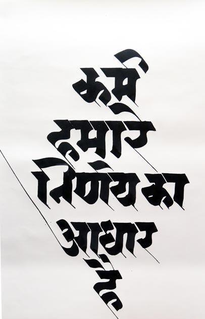 Download Marathi Cursive Font Free Download