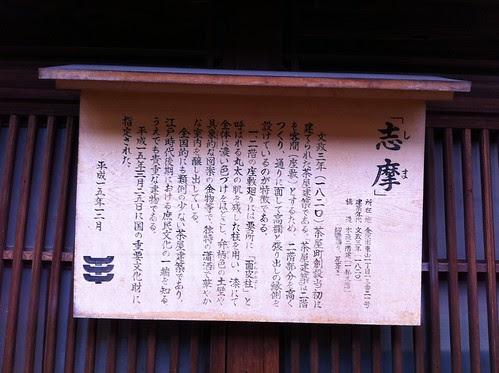 Shima teahouse sign