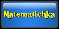 Інноваційна математика
