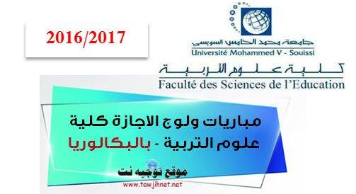 FSE-Rabat