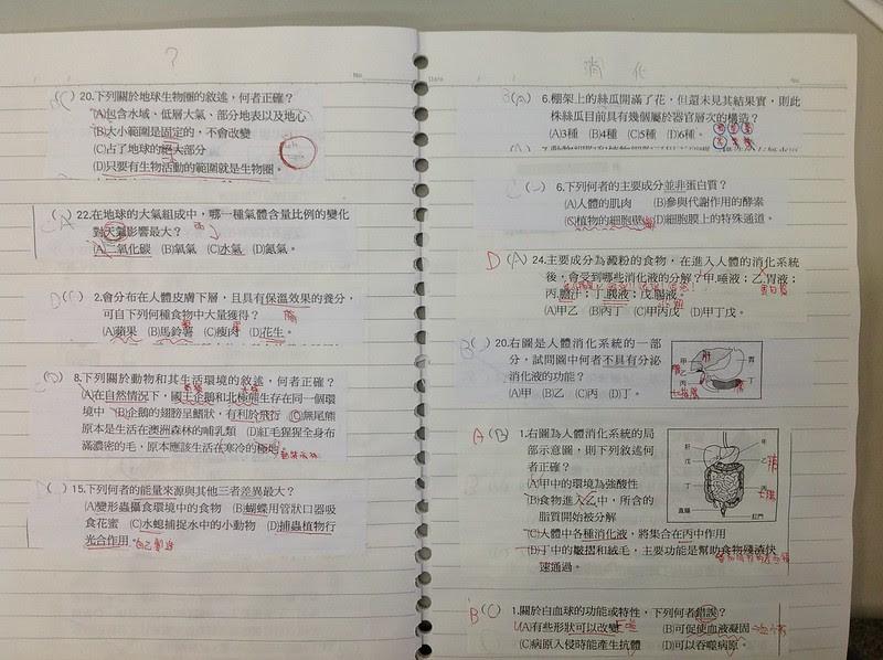 考試訂正收集本10
