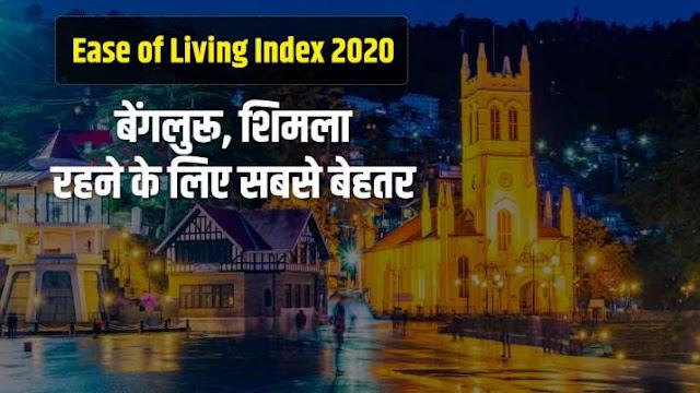 Ease of Living Index 2020: रहने के लिहाज से बड़े शहरों में बेंगलुरू और छोटे शहरों में शिमला शीर्ष पर, दिल्ली टॉप 10 में नहीं
