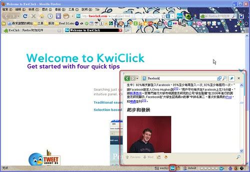 googlechrome-wikipedia-04 (by 異塵行者)