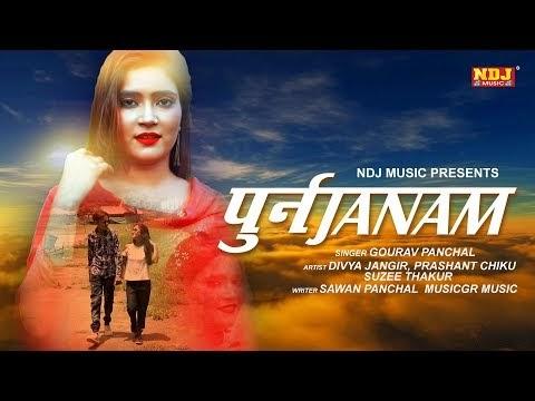 पुनर्जन्म | Punarjanam Song Lyrics