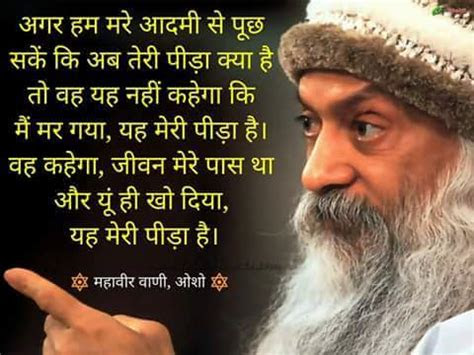 Osho Great Quotes In Hindi