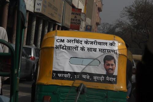 The Maha Sabha Of Autowalas With Mr Arvind Kejriwal on 7 Feb Buradi Maidan Delhi by firoze shakir photographerno1