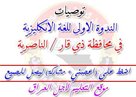 توصيات  الندوة الاولى للغة الانكليزية في محافظة ذي قار / الناصرية