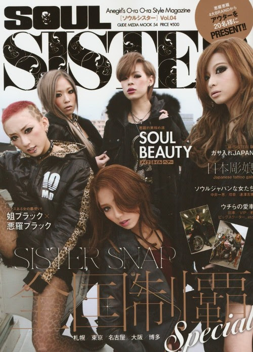 SOUL SISTER 2012年3月号 gyaru fashion magzine scans