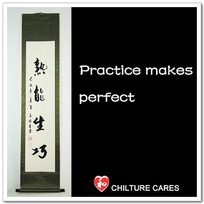 Practice Makes Perfect Ancient Quotes Chinese Calligraphy Wall