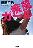 疾風ガール (光文社文庫)