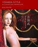 吉田式球体関節人形制作技法書