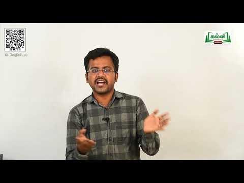 11th Chemistry வெப்ப இயக்கவியல் அலகு 7 பகுதி 4 Kalvi TV