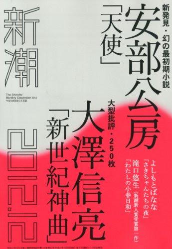 新潮 2012年 12月号 [雑誌]