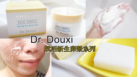 滑嘟嘟好似剝殼雞蛋 ♥ Dr. Douxi 賦活新生卵殼系列
