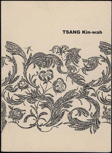 Interior by Tsang Kin-wah, 2003