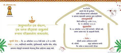 Wedding and Jewellery: Griha pravesh invitation card in