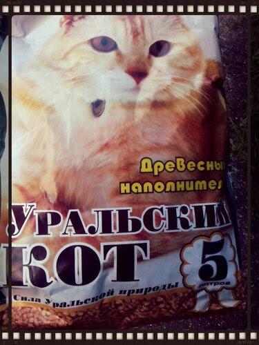 Наполнитель для уральского кота :-)