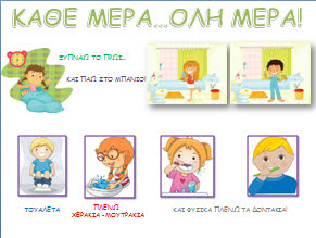 http://www.google.gr/imgres?imgurl=http%3A%2F%2Fwww.kindykids.gr%2Fimages%2Fstories%2Froutines-spiti%2Froutines-spiti1.jpg&imgrefurl=http%3A%2F%2Fwww.kindykids.gr%2Fparents%2F542-routines-spiti.html&h=219&w=291&tbnid=-rLfbTzQhf2d8M%3A&zoom=1&docid=-1R5NE9xesa21M&ei=pmQtVPWZBcGaygOCw4DoDg&tbm=isch&ved=0CCMQMygFMAU&iact=rc&uact=3&dur=636&page=1&start=0&ndsp=18