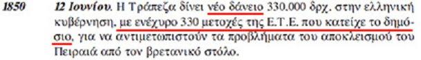 Rothschild κι Ἐθνικὴ τράπεζα.48