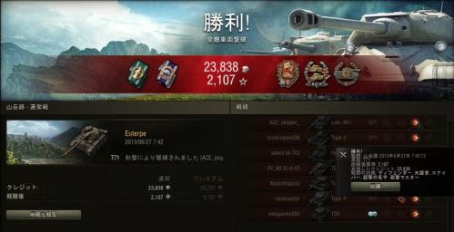 Baidu IME_2013-6-27_8-41-54