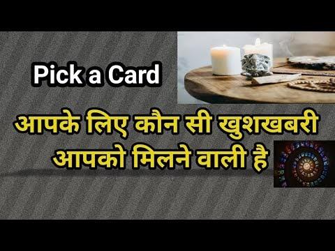 Pick a card .आपको अचानक से को से खुशी मिलने वाली है।।taro card reading।।