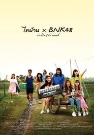 ไทบ้านxBNK48 จากใจผู้สาวคนนี้ videa film letöltés 2020 hd