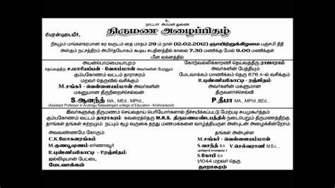 TAMIL MARRIAGE INVITATION S.ANAND weds P.DEEPA.wmv   YouTube