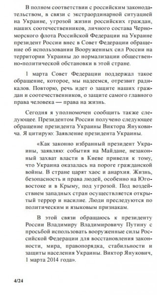 Обращение Януковича