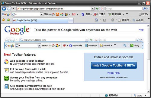 Google Toolbar T5