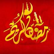happy ramadan wallpaper