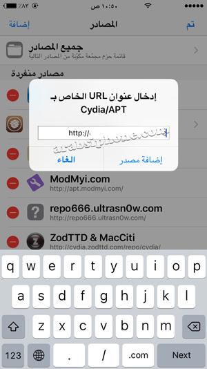 كيفية حذف الجيلبريك و حذف السيديا نهائيا من الاَيفون بدون كمبيوتر - Unjailbreak iOS 10