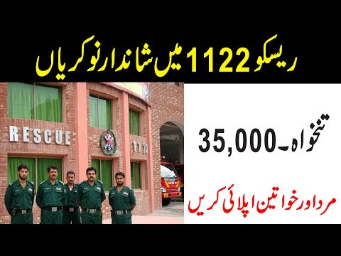 New latest Rescue 1122 Jobs 2020