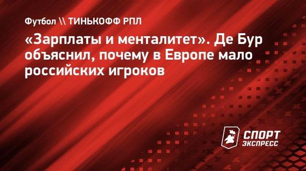 «Зарплаты именталитет». ДеБур объяснил, почему вЕвропе мало российских игроков