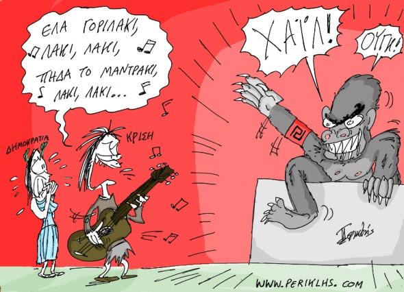 2013-26-IOYL-ELA-GORILAKI-2MX