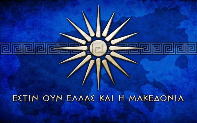 Αποτέλεσμα εικόνας για «Μακεδονικό