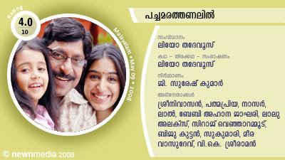 Pachamarathanalil: Written and Directed by debutant Leo Thaddeus. Starring Sreenivasan, Padmapriya, Baby Ahana Jakhari, Lal, Nasser