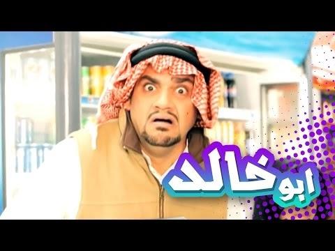 تحميل : كليب ابوخالد بايقاع | قناة كراميشوبدون موسيقى جديد 2013 mp3