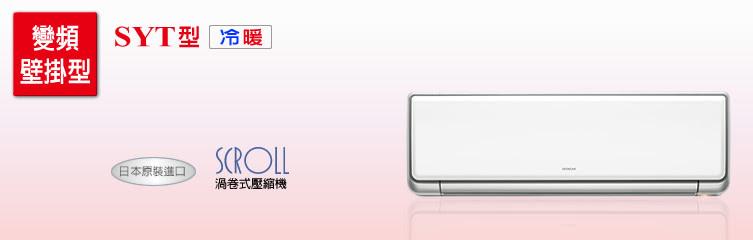 SYT型 冷暖 EER6.88再創新高