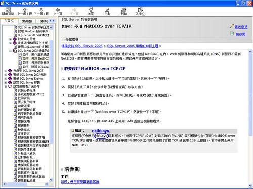 如何:停用 NetBIOS over TCPIP