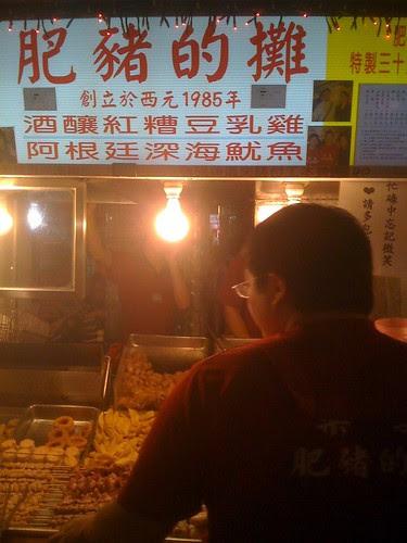 [美食]永和市樂華夜市:肥豬的攤