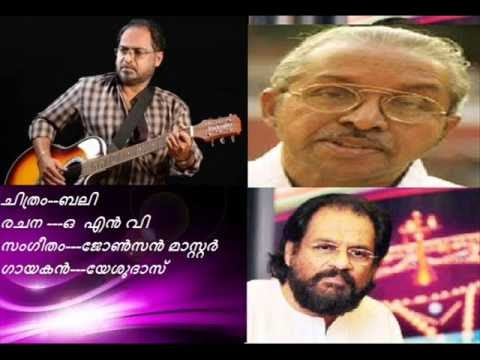Nallola Kiliye Kiliye Lyrics In Malayalam - Bali Malayalam Movie Songs Lyrics